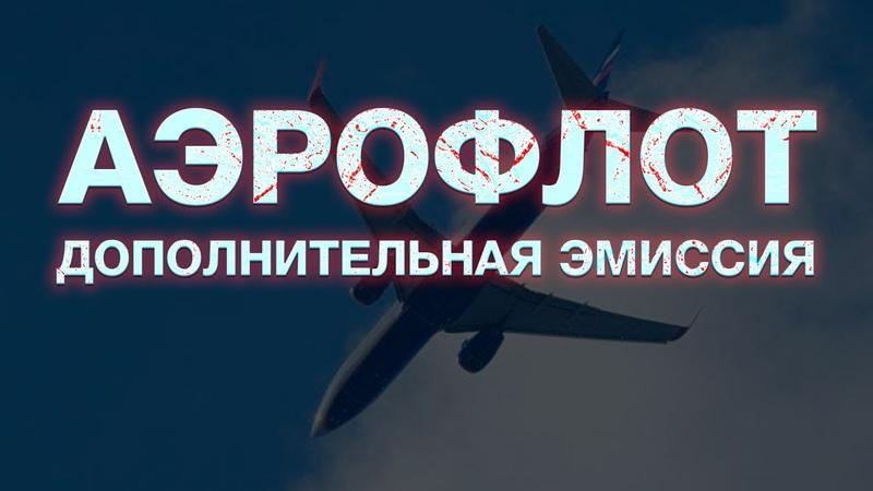 Дополнительная эмиссия акций Аэрофлот Перспективы инвестиций в акции Аэрофлота