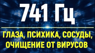 741 Гц Исцеление Слуха, Зрения, Психики💥Очищение от Вирусов💥Звуковой Массаж Чакры💥Тибетские Чаши