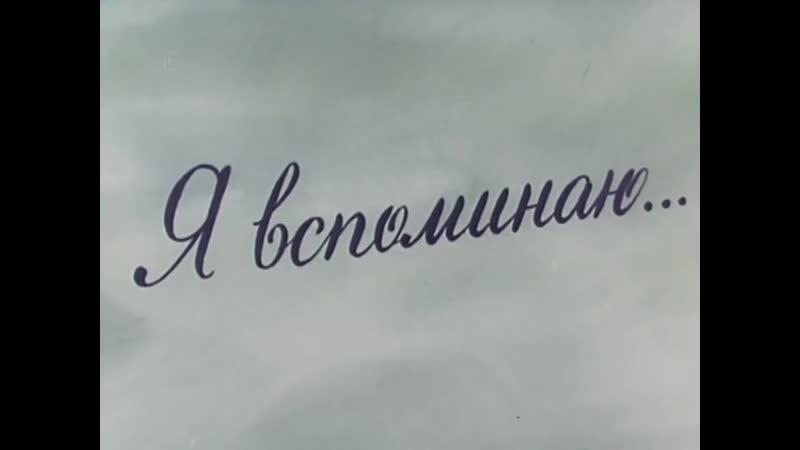 Лев Атаманов Я вспоминаю… 1975