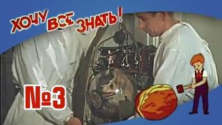 """Киножурнал """"Хочу всё знать"""" Выпуск №3 1957 г СССР"""