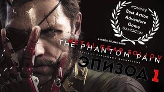 Metal Gear Solid V The Phantom Pain Прохождение Игры [Эпизод 1]