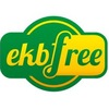 Бесплатный Екатеринбург   ekbfree.ru