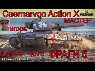 Caernarvon Action X МАСТЕР ДАМАГ 4073 ФРАГИ 5 КАРТА РЕДШИР