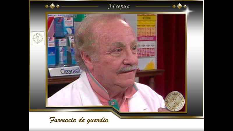 Farmacia de Guardia T1xCAP34 Дежурная аптека 34 серия