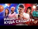 Серёжа и Live Театр «Современник», Спектакль «Живой». «Космический джем Новое Поколение»