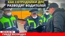 Беспредел ГИБДД как сотрудники ДПС разводят водителей Москва