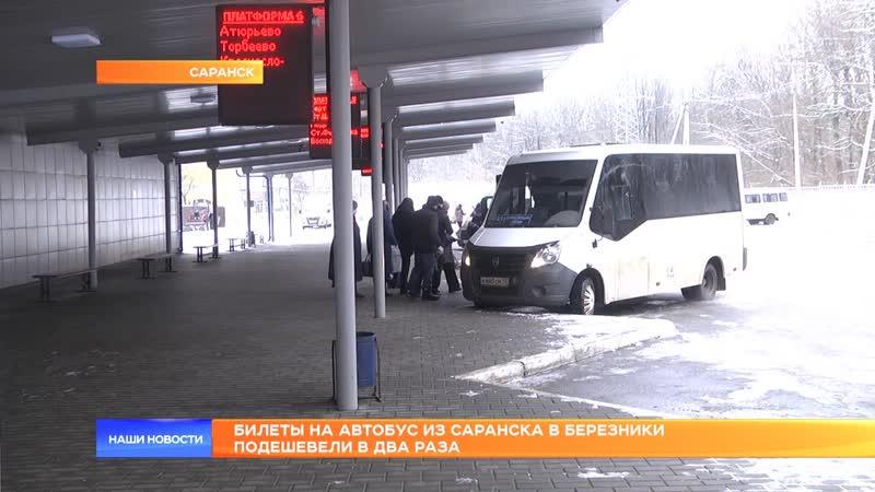 Билеты на автобус из Саранска в Березники подешевел в два раза