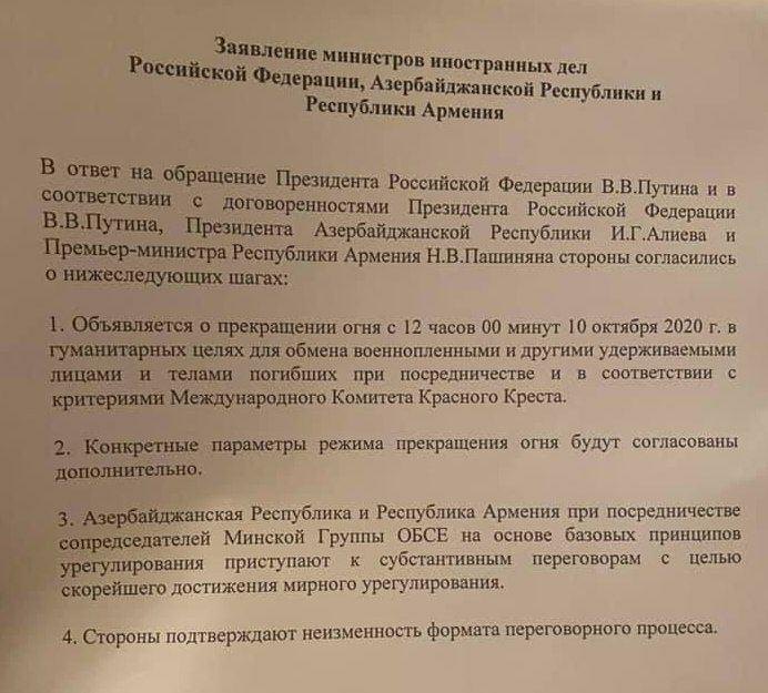 Относительно перемирия в Нагорном Карабахе