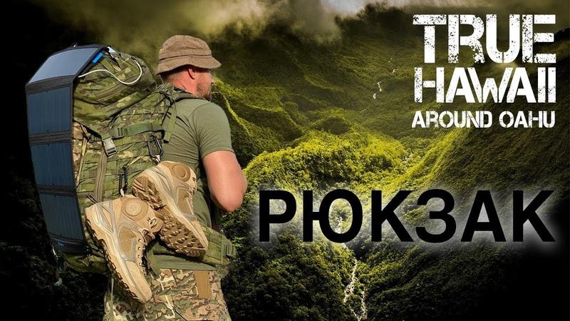 Обзор рюкзака Поход 220 км остров Оаху Гавайи США Руденко