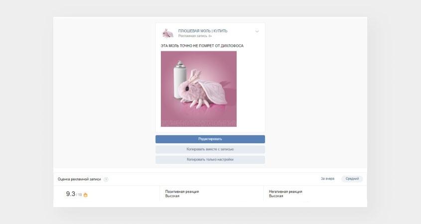 Примеры рекламных объявлений на базу вовлеченных пользователей