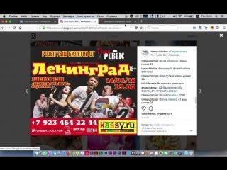 """Розыгрыш на концерт группировки """"ленинград"""" @time public bar"""