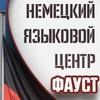 """Языковой центр """"Фауст"""" (курсы немецкого)"""