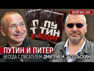 Путин и Питер. Беседа с Дмитрием Запольским