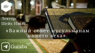 Шейх Ильяс - «Важный совет мусульманам нашего века».