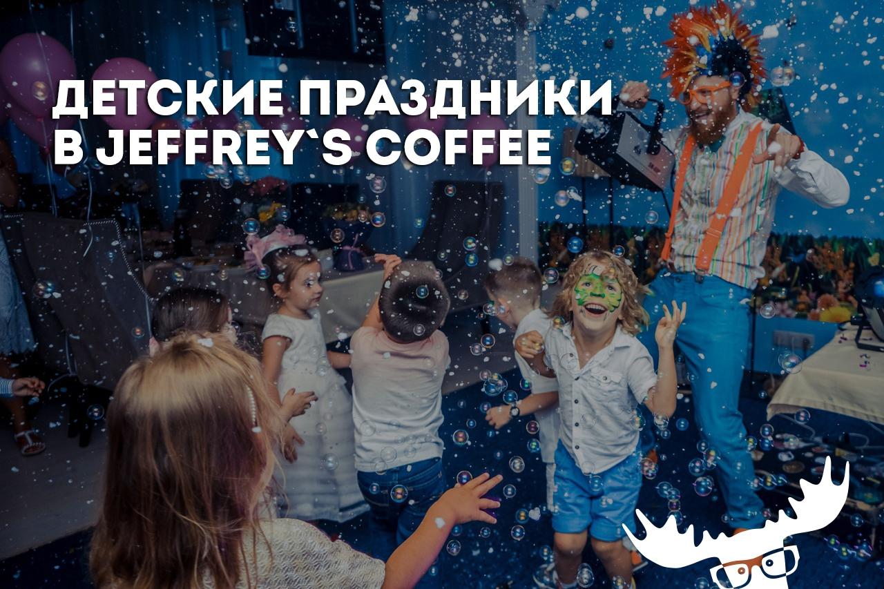 Кофейня «Jeffrey`s Coffee Юго-Западная» - Вконтакте