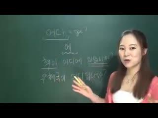 Lenas RukoTV. Корейский язык