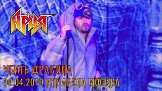 АРИЯ — Убить дракона HD (Гость из Царства Теней, Москва, ВТБ Арена)