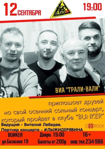 Афиша Ижевск 12.09.20 ВИА Трали-Вали. club BUNKER