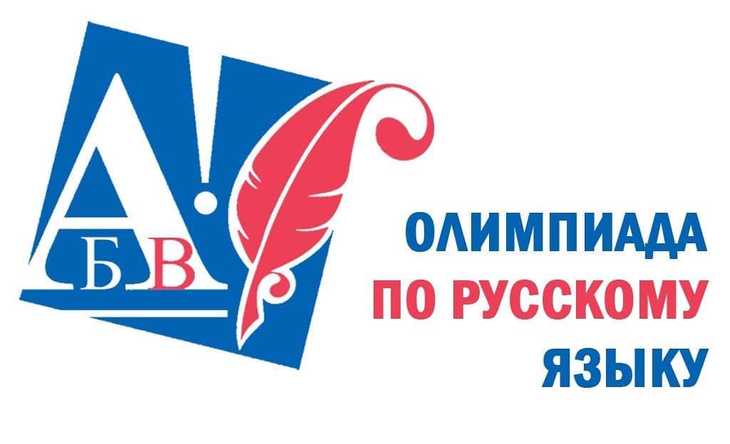 Стартовала регистрация участников Общероссийской олимпиады по русскому языку