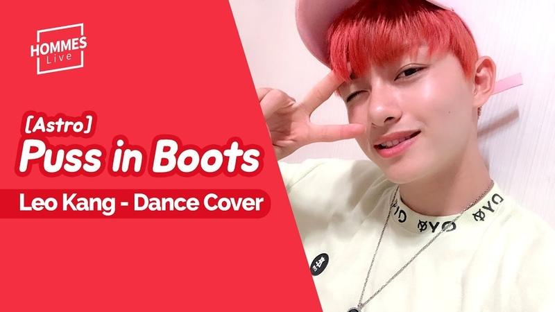 [YOUTUBE] Kang Leo 2019714 Astro(아스트로) - 장화신은 고양이 (Puss in Boots) Leo Kang (강레오) Dance Cover