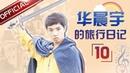 Flowers on Trip Hua Chenyu 10ep 华晨宇的旅行日记10:华晨宇变身点火小能手燃起熊熊大火 与关关治廷街$