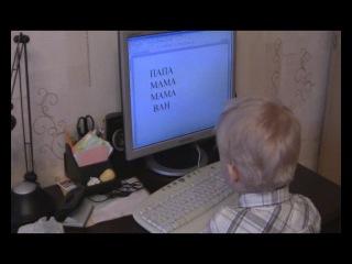 Ваня осваивает компьютер :)