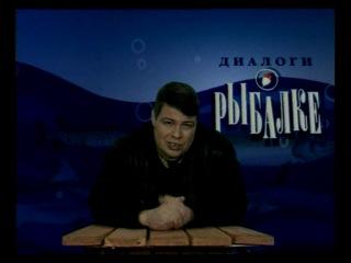 Диалоги о рыбалке  Ахтуба трехречье (видео онлайн)