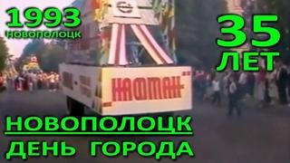 Новополоцк – 35. День города. Концертная программа на площади Строителей. Фрагмент (ТБК, 1993).