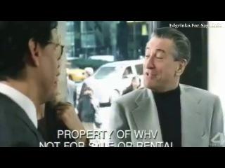 Роберт дниро продает авто-вот как надо приглашать на