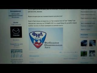 Сливной матч в ФНЛ: Балтика - Спартак-Нальчик