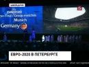 Петербург вошёл в список городов-хозяев футбольного «Евро-2020» Северная столица примет три матча группового этапа и четвертьфинал первенства. Такое решение было принято на исполкоме УЕФА, а озвучил его сегодня в Женеве на торжественной церемонии лично президент Союза европейских футбольных ассоциаций, Мишель Платини.