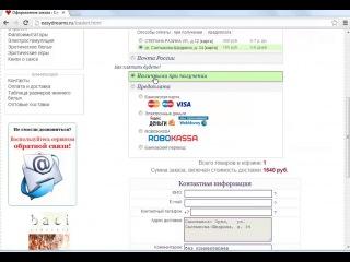 Как сделать заказ на сайте Видео инструкция