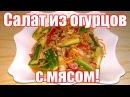 Салат из огурцов с мясом по-корейски! Как приготовить салат из огурцов