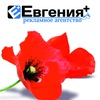 Евгения Плюс Рекламное агентство