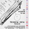 24/11 Тезисы 2016 (Томск). Колл. Э. Денисова