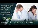 Первый год в браке. Протоиерей Павел Гумеров