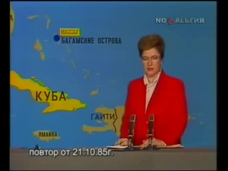 Информационная Программа Время.Первая программа ЦТ СССР.21 октября 1985 года