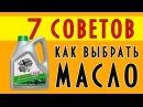 7 советов как выбрать масло моторное масло для автомобиля