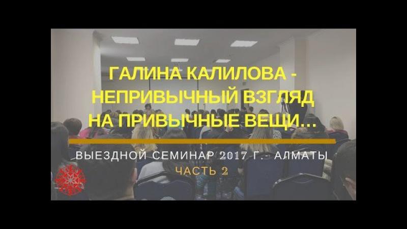 Семинары_в_2017_году. Часть 2 - Выездной семинар в Алматы с Галиной Калиловой.