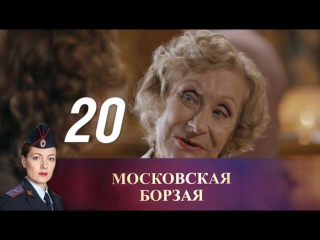 Московская борзая 20 серия 2016 Криминал мелодрама @ Русские сериалы