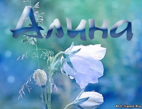 картинки с женскими именами алина
