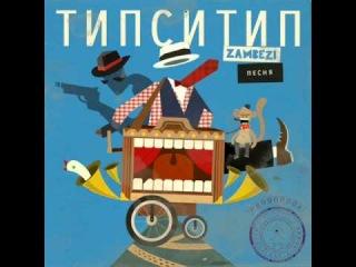 Типси Тип и Zambezi - Зеркала (2012)