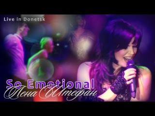 Lena Shtefan - So Emotiona (Live in Donetsk)