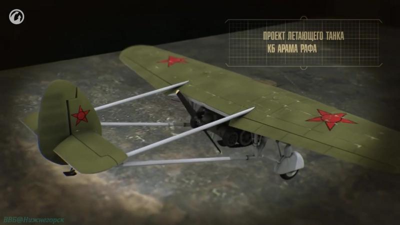 Самые странные боевые машины мира Летающие танки Познавательный оружие