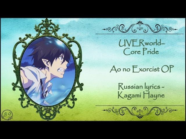 UVERworld–Core Pride (Ao no Exorcist OP 1) перевод rus sub