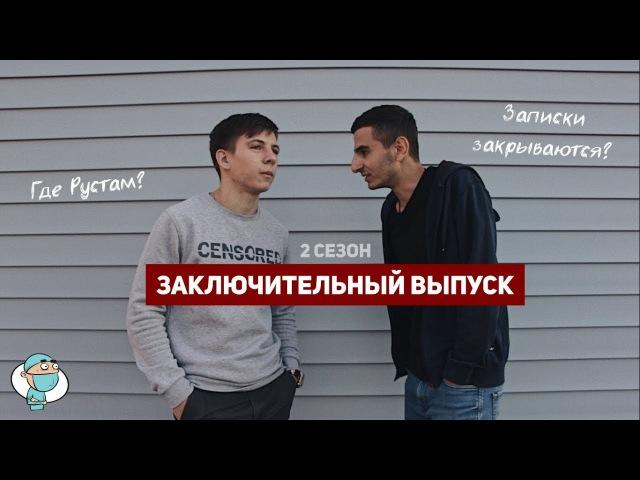 ЗАПИСКИ ЮНОГО ВРАЧА Прощальный выпуск 2 сезон смотреть онлайн без регистрации