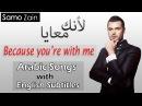 Samo Zain Leanek Ma3aya - Because Youre With Me Arabic Love Song!