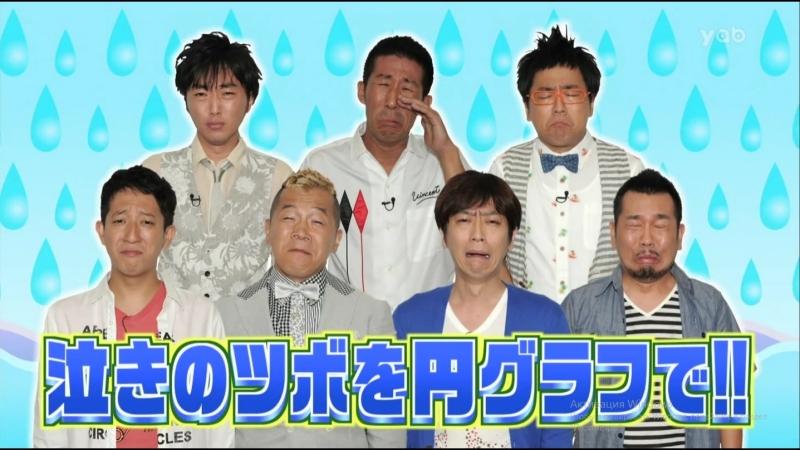Ame ta-lk! (2012.08.30) - Ruisen Yowa-yowa Geinin (涙腺よわよわ芸人 Sentimental Comedians)