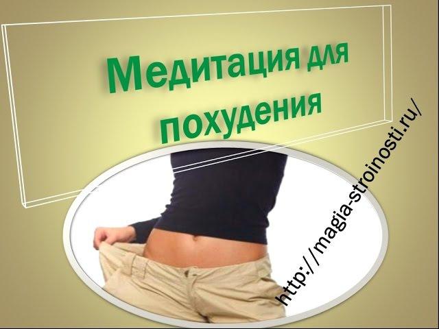 Медитация На Похудение Мп3. Худеем — цель!