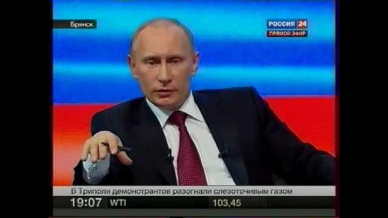 Путину задают вопрос в прямом эфире (ПИЗДЮН, ПИДР, ГЕИ)